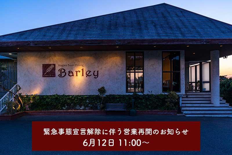 ナギサビール直営レストラン「バーリィ」緊急事態宣言解除に伴う営業再開のお知らせ 6月12日 11:00~