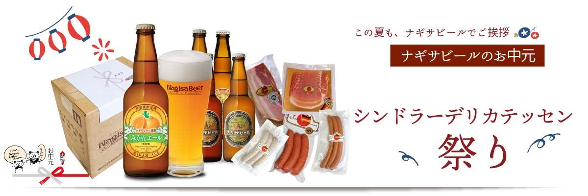 この夏も、ナギサビールでご挨拶【ナギサビールのお中元】「シンドラーセット祭り」