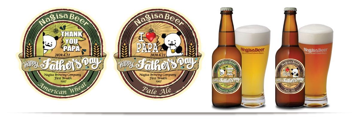 2020年の父の日は。。。ナギサのパパパンダと一緒に、ナギサビールで乾杯