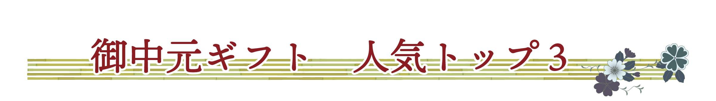 御中元ギフト 人気トップ3