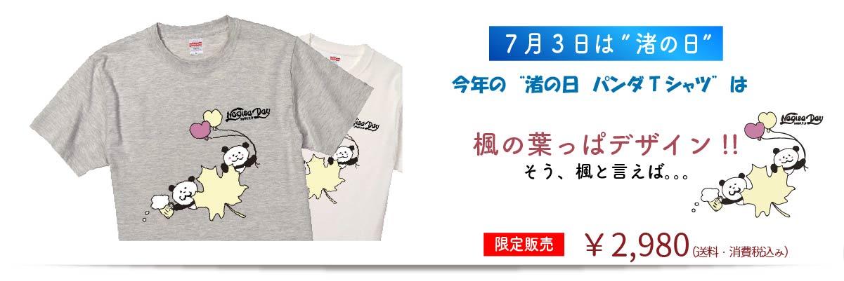 7月3日は「渚の日」今年のパンダTシャツは楓の葉っぱデザイン!!そう、楓と言えば