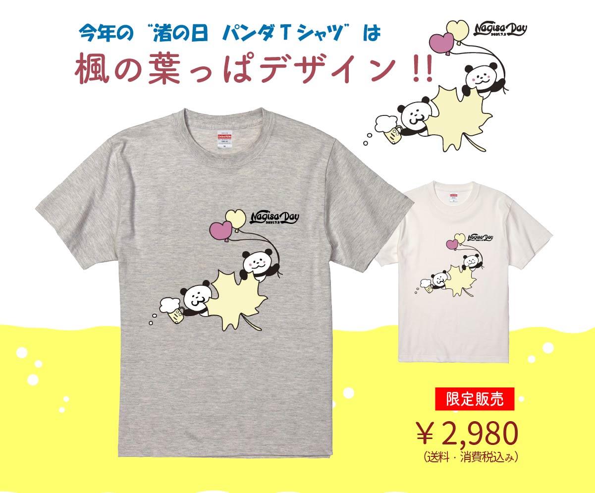 今年の「渚の日パンダTシャツ」は渚の葉っぱデザイン!!