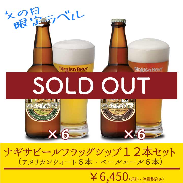 ナギサビールのフラッグシップ12本セット