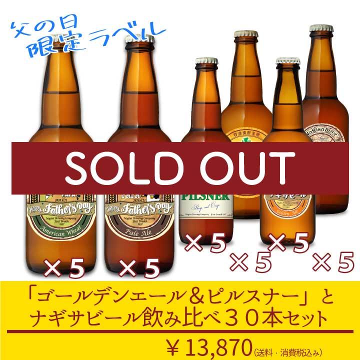 「ゴールデンエール&ピルスナー」とナギサビール飲み比べ30本セット