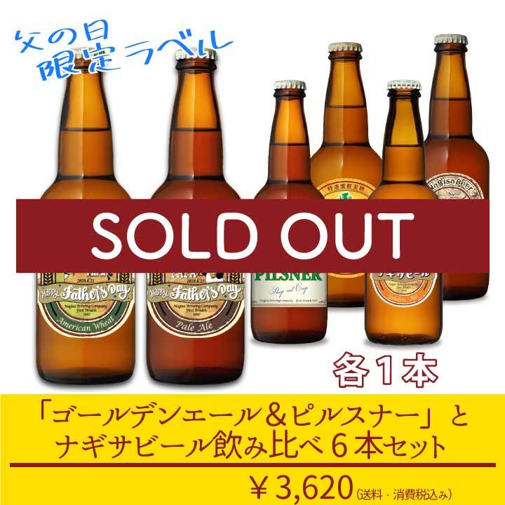 「ゴールデンエール&ピルスナー」とナギサビール飲み比べ6本セット