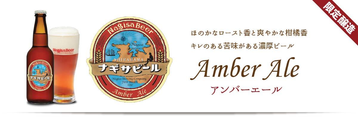 ほのかなロースト香と爽やかな柑橘香、キレのある苦味がある濃厚ビール「Amber Ale(アンバーエール)」