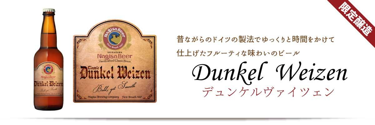【3月9日発売開始】昔ながらのドイツの製法でゆっくりと時間をかけて仕上げたフルーティな味わいのビール「Dunkel Weizen(デュンケルヴァイツェン)」