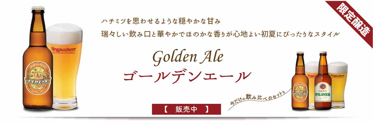 限定醸造のゴールデンエール販売中