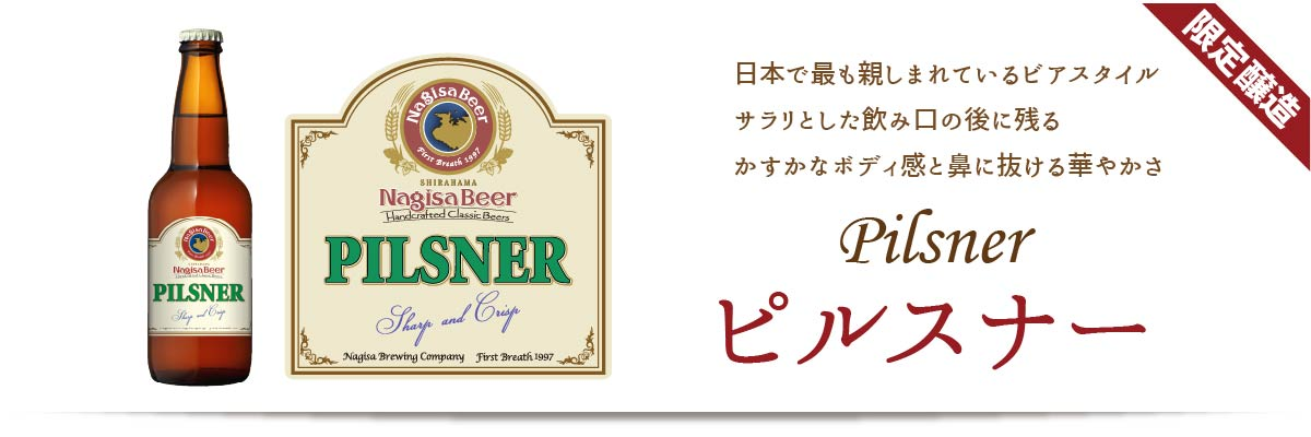 日本で最も親しまれているビアスタイル「ピルスナー」サラリとした飲み口の残るかすかなボディ感と鼻に抜ける華やかさ