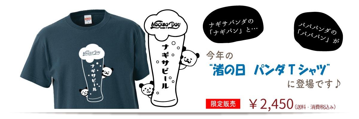 ナギサパンダの「ナギパン」とパパパンダの「パパパン」が、今年の「渚の日 パンダTシャツ」に登場です