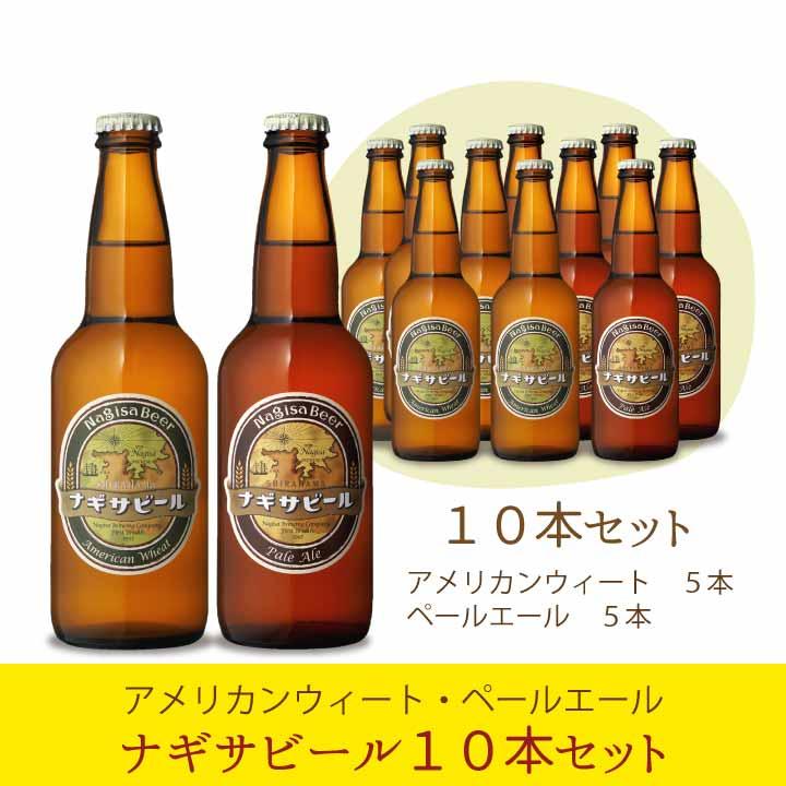 【送料込】ナギサビール フラッグシップ10本セット【A5P5】(NB10-1)