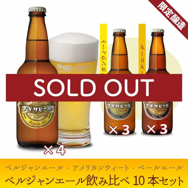 ベルジャンエール飲み比べ10本セット(NB10-14)【A3P3B4】