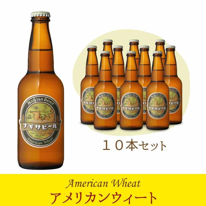 【送料込】ナギサビール 「アメリカンウィート」10本セット (NB10-2)【A10】