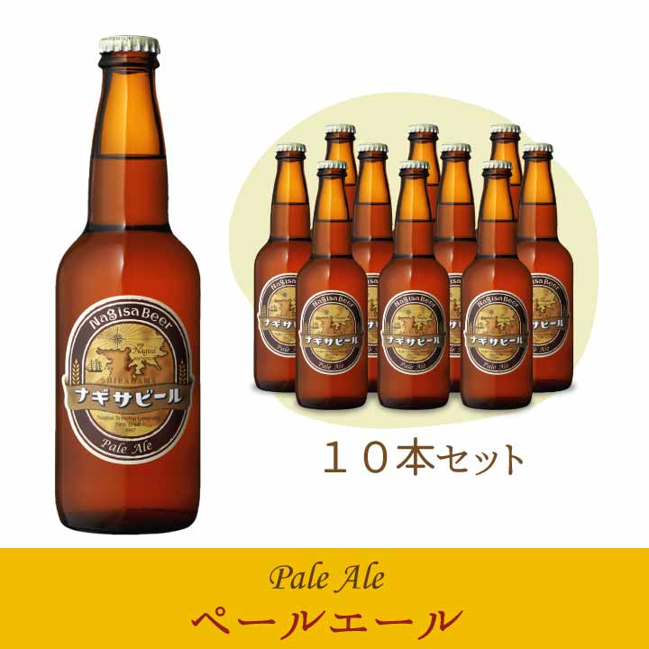 ナギサビール 「ペールエール」10本セット (NB10-3)