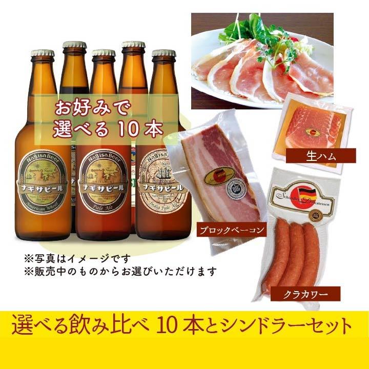 選べる飲み比べ10本とシンドラーセット 10本入り(NB10-AS)