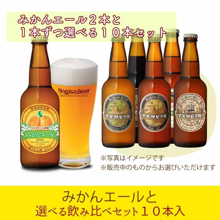 「みかんエール」と選べる飲み比べセット 10本入り(NB10-B)