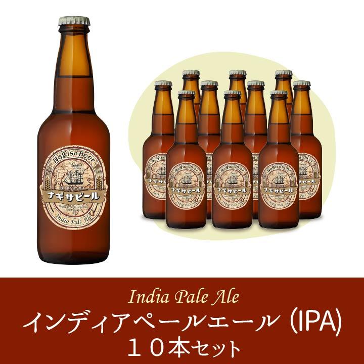「インディアペールエール(IPA)」10本セット(NB10-IPA)