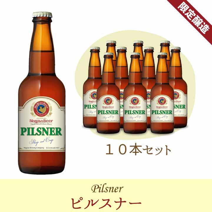 ピルスナー10本セット(NB10-13)