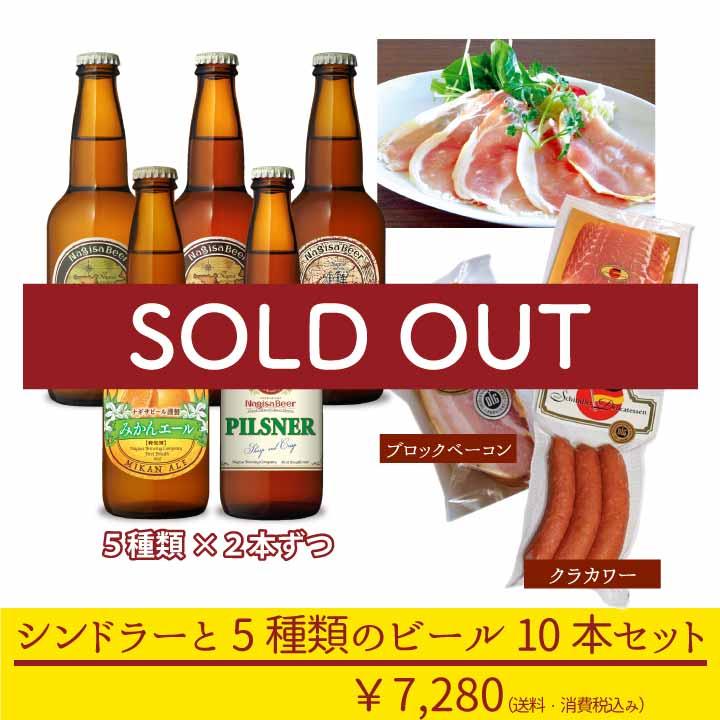 大人気!シンドラーと5種類のビール(アメリカンウィート・ペールエール・IPA・みかんエール・ピルスナー各2本)10本セット