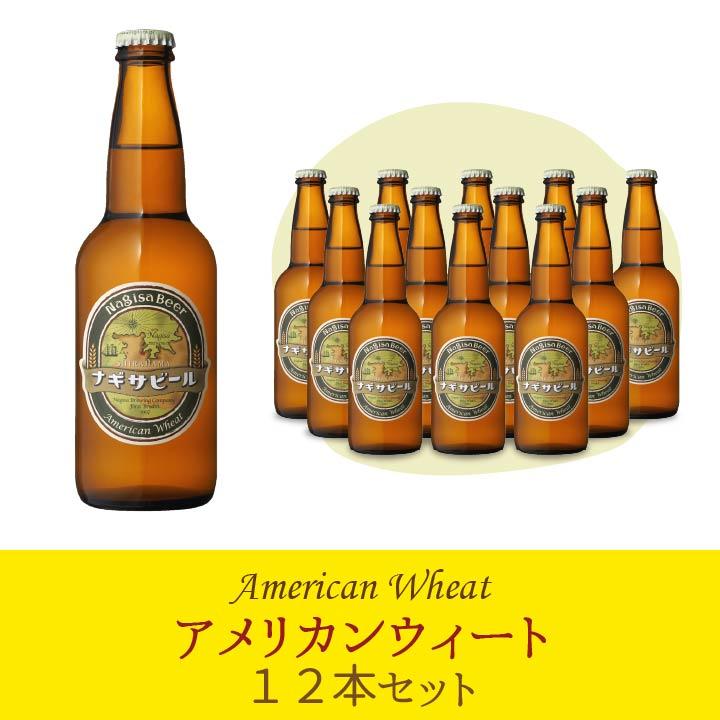 【送料込】ナギサビール 「アメリカンウィート」12本セット【A12】 (NB12-AW)