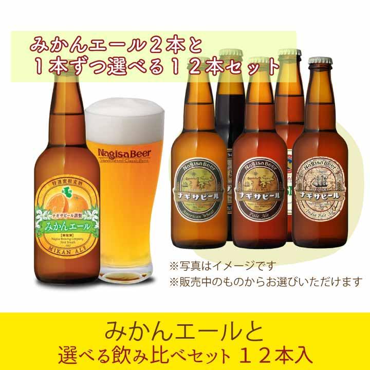 「みかんエール」と選べる飲み比べセット 12本入り(NB12-B)
