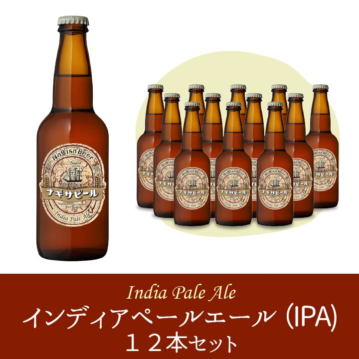 「インディアペールエール(IPA)」12本セット(NB12-IPA)
