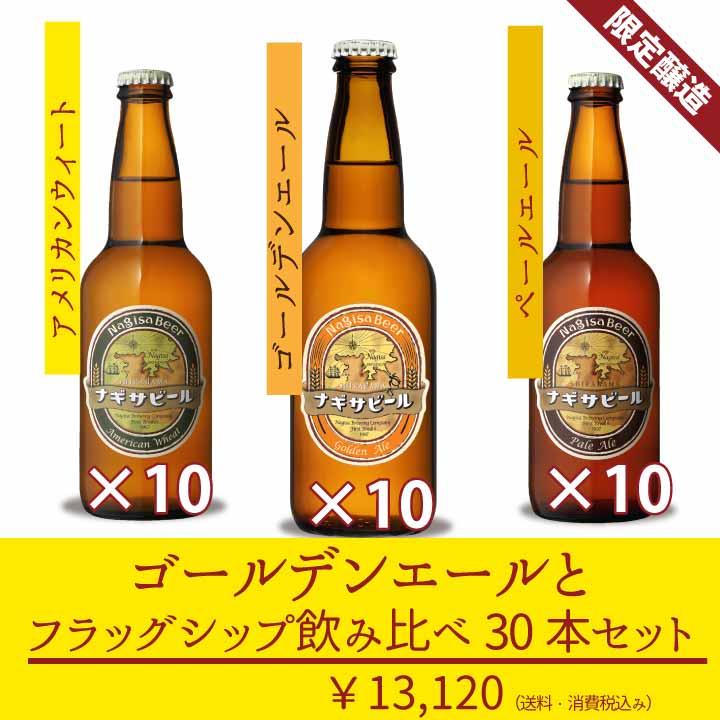 「ゴールデンエール」とフラッグシップ飲み比べ30本セット(NB30-5)
