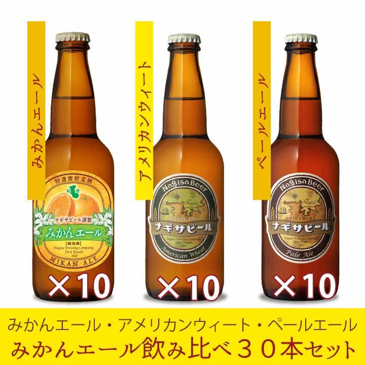 「みかんエール」  飲み比べセット 30本入り(NB30-8)