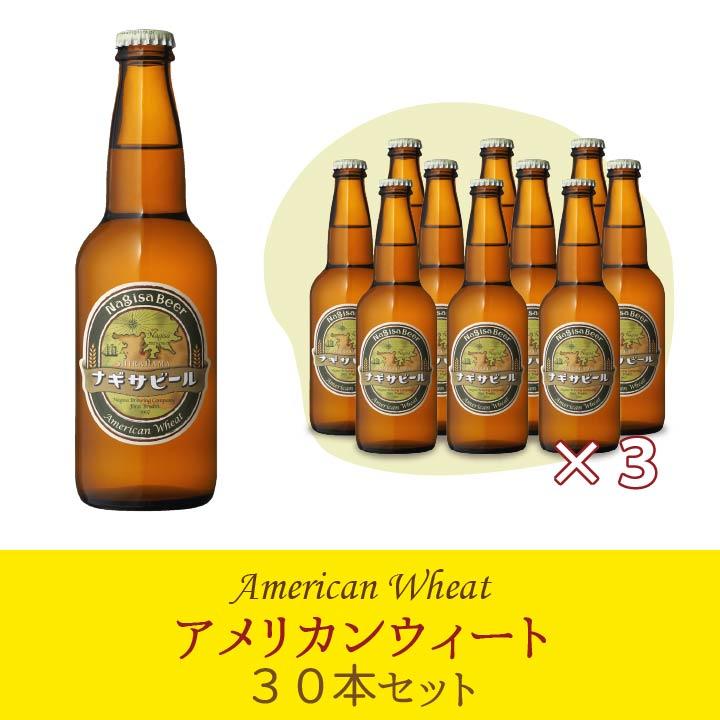 【送料込】ナギサビール 「アメリカンウィート」30本セット【A30】 (NB30-AW)