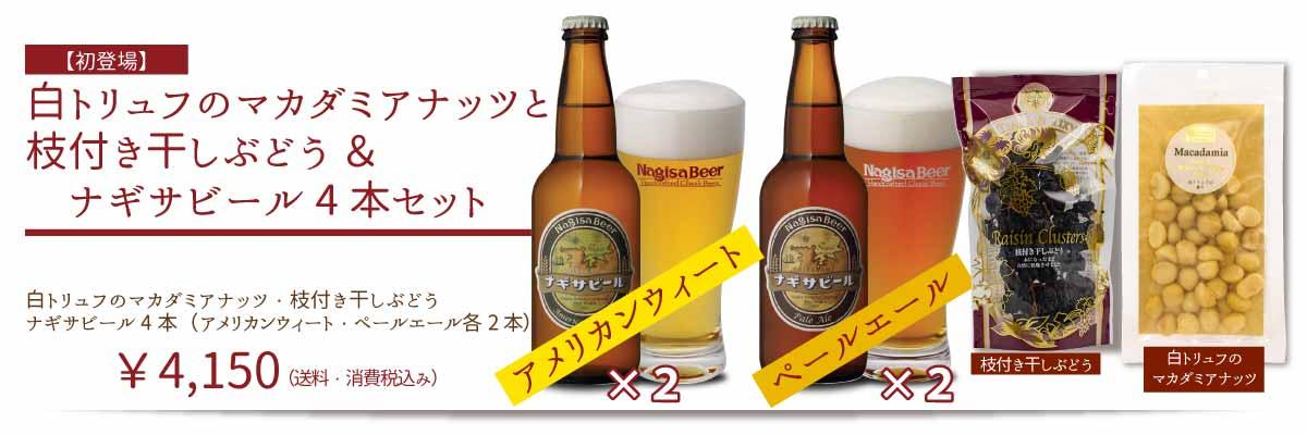 白トリュフのマカダミアナッツと枝付きレーズン&ナギサビール4本セット(アメリカンウィート・ペールエール各2本)