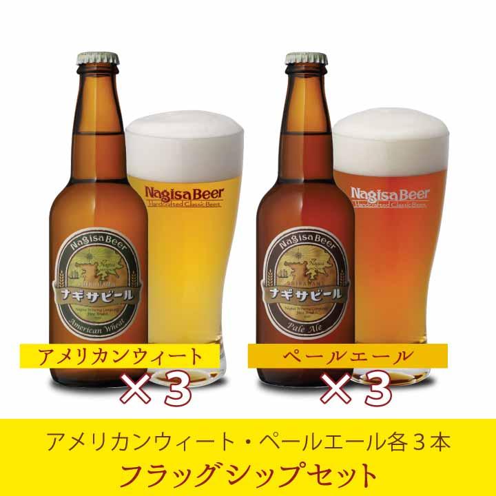 【送料込】ナギサビール フラッグシップ6本セット【A3P3】(NB6-1)