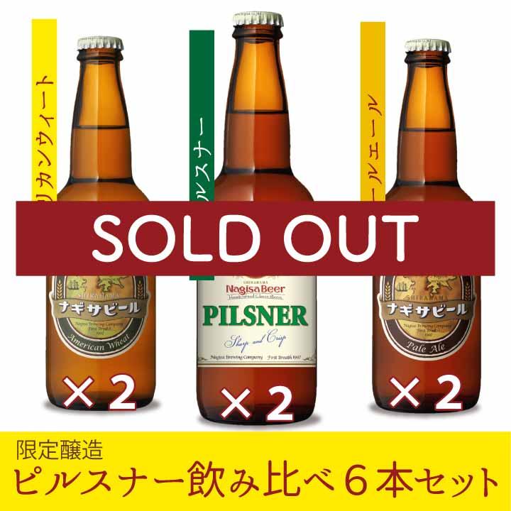 「ピルスナー」飲み比べセット6本入り