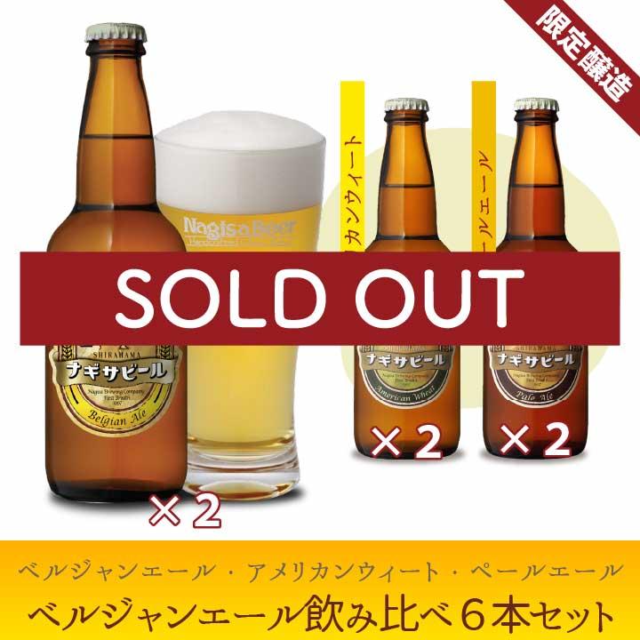 ベルジャンエール飲み比べ6本セット(NB6-20)【A2P2B2】