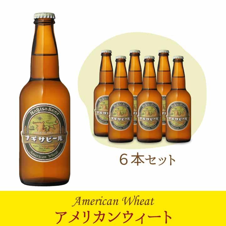 【送料込】ナギサビール 「アメリカンウィート」6本セット (NB6-2)【A6】