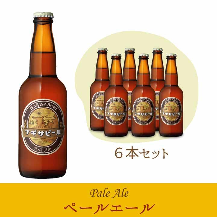 ナギサビール 「ペールエール」6本セット (NB6-3)