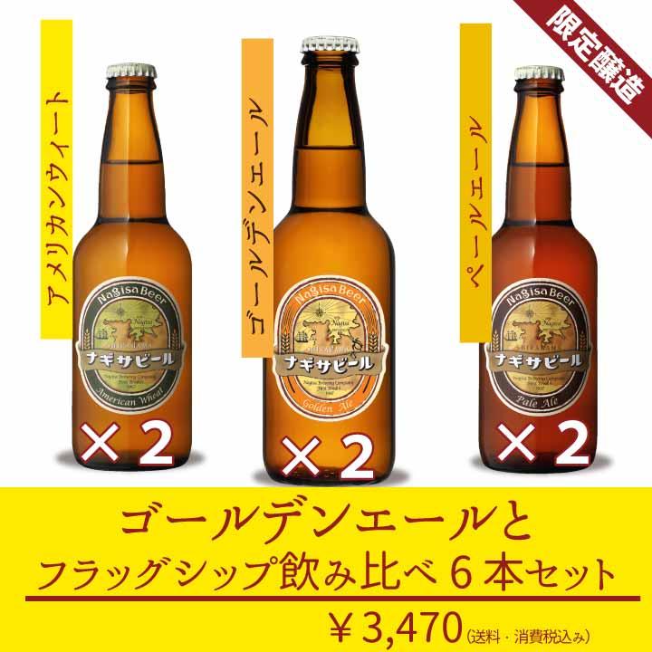 「ゴールデンエール」とフラッグシップ 飲み比べ6本セット (NB6-6)