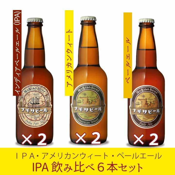「インディアペールエール」 飲み比べ6本セット(NB6-7)