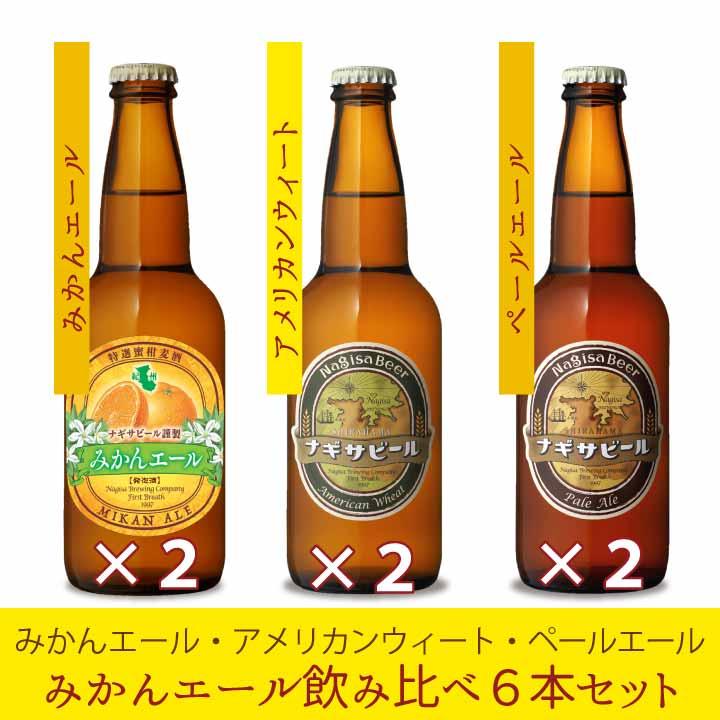 「みかんエール」  飲み比べセット 6本入り (NB6-8)