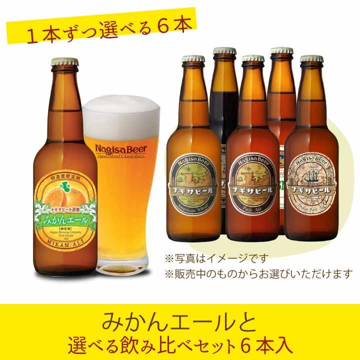 みかんエールと選べる飲み比べセット 6本入り(NB6-B)