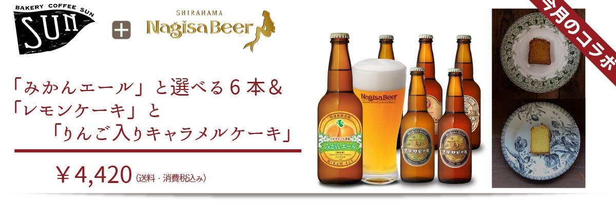 【「みかんエール」と選べるナギサビール 6 本セットと「レモンケーキ」と「リンゴ入りキャラメルケーキ」 】