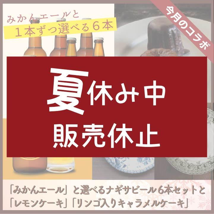 「みかんエール」と選べるナギサビール6 本セットと「レモンケーキ」「リンゴ入りキャラメルケーキ」「 カヌレプレーン 」「チョコレートカヌレ」各1個