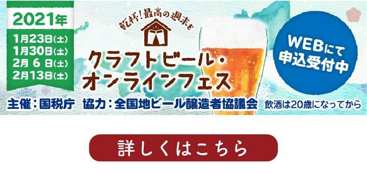 クラフトビール・オンラインフェス WEBにて申込受付中!詳しくはこちら