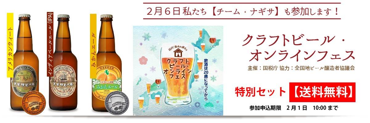 クラフトビール・オンラインフェス(主催:国税庁 協力:全国地ビール醸造者協議会)参加者限定商品!【ナギサビールは2月6日参加予定】