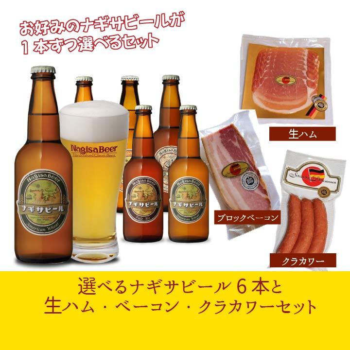 選べるナギサビール6本と生ハム・ベーコン・クラカワーセット