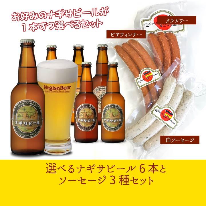 選べるナギサビール6本とソーセージ3種セット