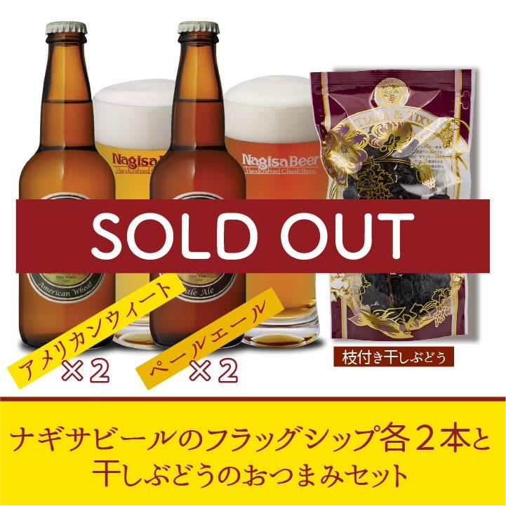 ナギサビールのフラッグシップ各2本と枝付き干しぶどうのおつまみセット