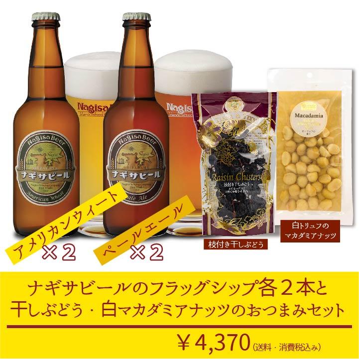 おしゃれなおつまみで、まったり満足感♪4種類のナギサビールと枝付きレーズン&マカダミアナッツセット
