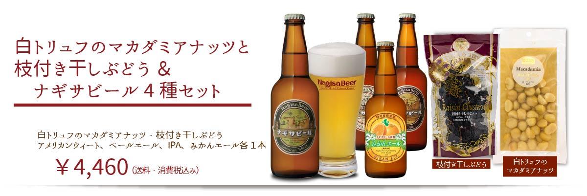 【白トリュフのマカダミアナッツと枝付きレーズン&ナギサビール4 本セット】
