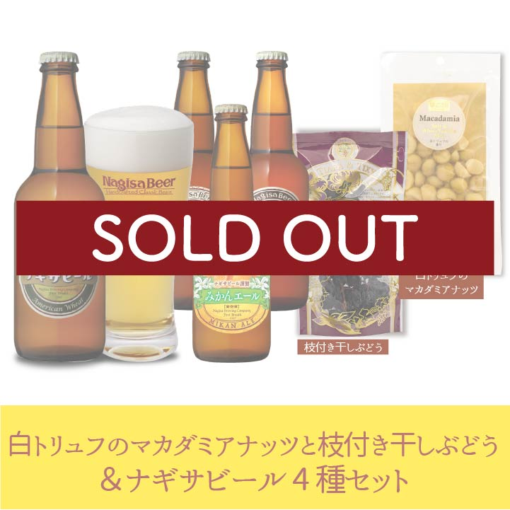 ナギサビールのスタンダード4種(各1本)セットと干しぶどう・白マカダミアナッツのおつまみセット