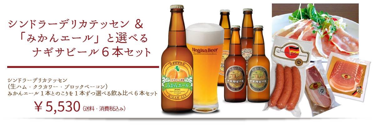 【シンドラーデリカテッセン&「みかんエール」と選べる ナギサビール 6 本セット】